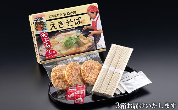 姫路駅名物 まねきのえきそば(乾麺)3人前×お土産3箱セット[ 麺類 蕎麦 そば 中華麺 ]