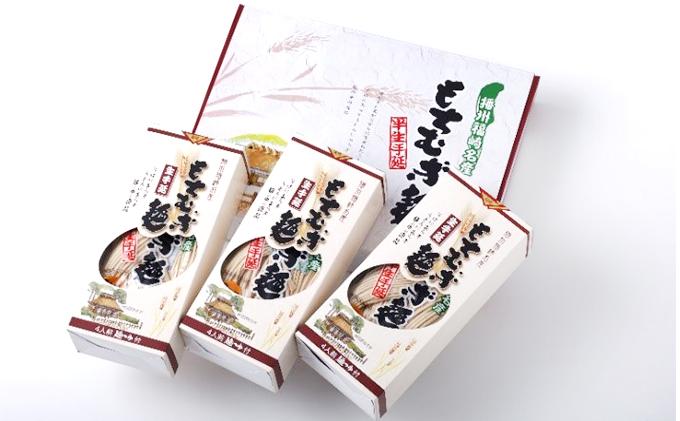 もちむぎ半生麺 4人前×3箱セット
