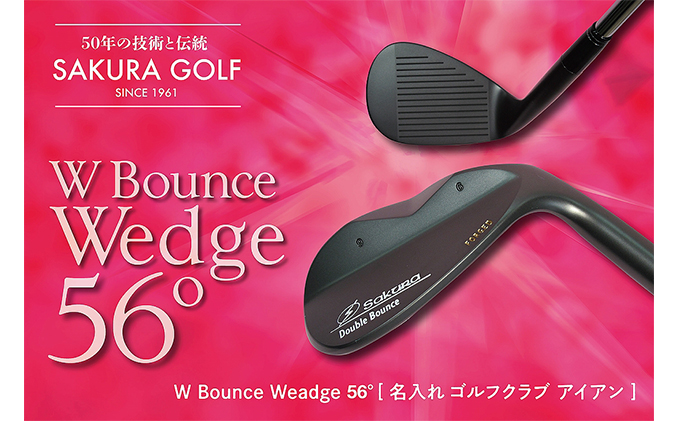W Bounce Weadge56°[ 名入れ ゴルフクラブ アイアン ]
