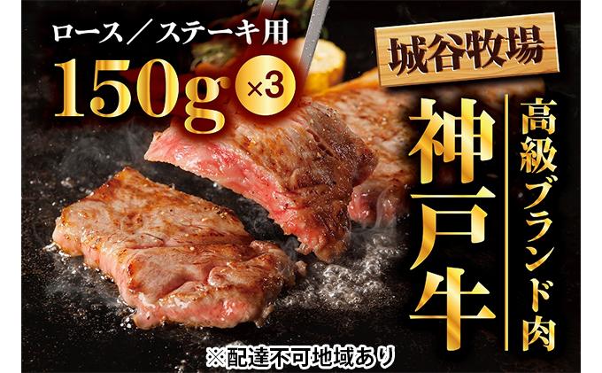 城谷牧場の神戸牛 ロースステーキ用450g(150g×3枚)