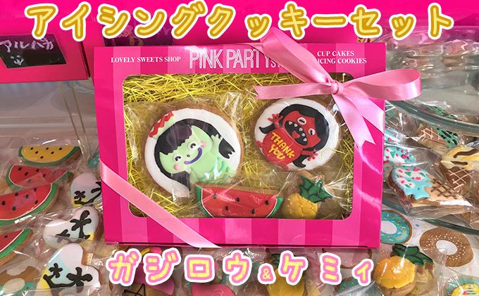 ピンクパーティスイーツのアイシングクッキーセット『ガジロウ&ケミィ』
