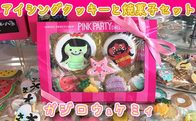 ピンクパーティスイーツのアイシングクッキー&焼菓子セット『ガジロウ&ケミィ』