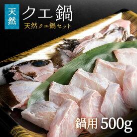 R1002_天然 クエ鍋 500g(くえ鍋セット)