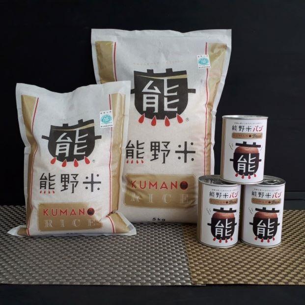 熊野米と熊野米缶パンセット