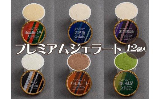 プレミアムジェラート 詰め合わせセット(6種類×2個) アイスクリームセット 100mlカップ ゆあさジェラートラボラトリー