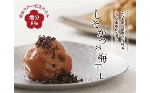 しそかつお梅干し500g 紀州南高梅うめぼし和歌山産(化粧箱入)