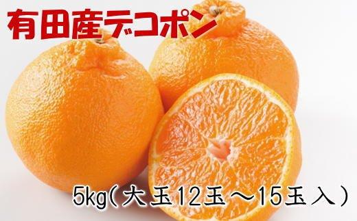 【お味濃厚】紀州有田産の大玉デコポン約5kg(12玉〜15玉入り・青秀以上) ※2022年2月上旬より順次発送