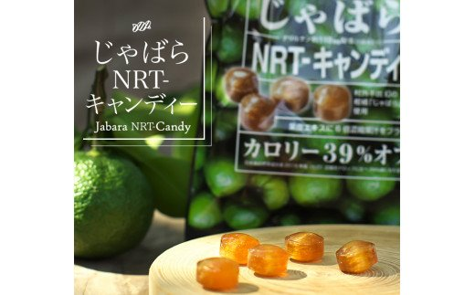 じゃばらNRTキャンディー 75g×5袋セット【カロリー39%オフ】