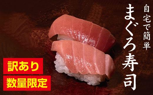 【訳あり】鮪寿司(トロ・赤身)キット【串本町×北山村】 本マグロ 本鮪