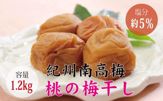 最高級紀州南高梅・大粒桃風味梅干し1.2kg【ご家庭用】