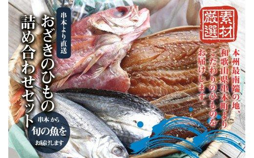 おざきのひもの 詰め合わせセット<旬の魚をお届け!>(Aセット)