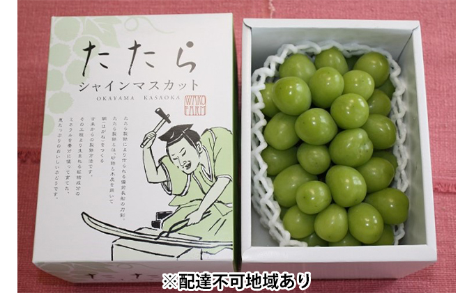 岡山県産 たたらみねらる シャインマスカット 1房(約600g)
