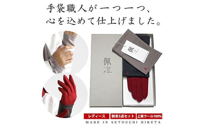 佩(ハク)手袋ギフトセット