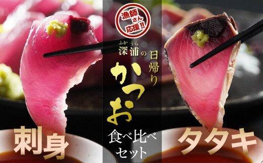 深浦の日帰りカツオ タタキ・刺身食べくらべセット 計4P