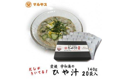 【郷土料理】 愛媛宇和海の冷汁 20袋