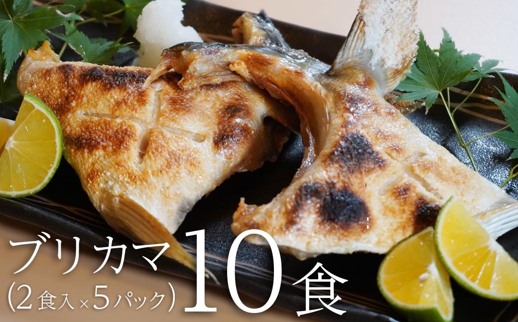 ブリカマ(10食入 2食入×5パック)