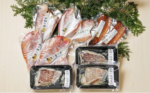 〜愛南丸の財宝〜干物と味噌漬けの詰め合わせ「A」セット(10食分)
