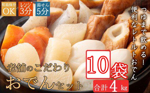 室戸のこだわりおでんセット【地場産野菜使用】(10袋)