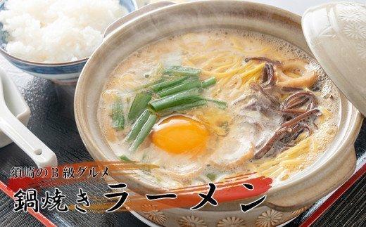 須崎名物極上鍋焼きラーメン4食セット (IH土鍋1個付き)GR023