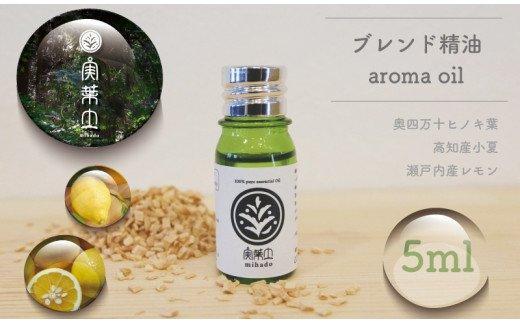 実葉土 ブレンド精油(アロマオイル) NC002