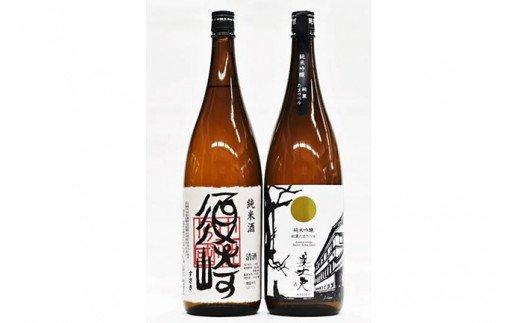 純米吟醸 「たまラベル 美丈夫」・純米「須崎」1.8l 2本セット TH053