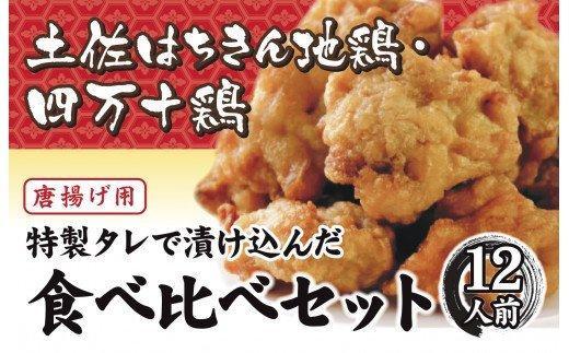 土佐はちきん地鶏・四万十鶏 食べ比べセット12人前(特製味付き唐揚げ用)ME049
