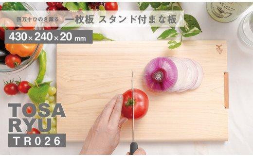 四万十ヒノキ薫る 一枚板スタンドまな板(大) TR026