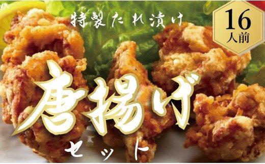 四万十鶏 唐揚げ用(特製たれ漬け)16人前 ME003