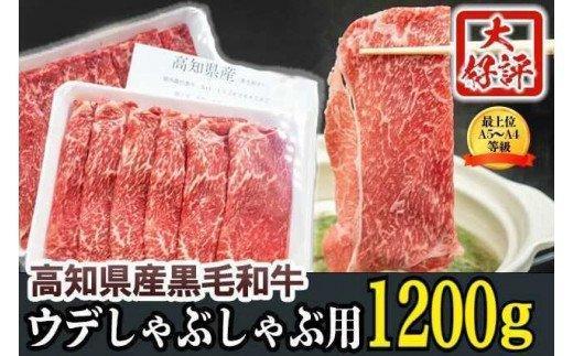 土佐黒毛和牛A5〜A4等級(特撰ウデ肉)しゃぶしゃぶ用 1200g TM013