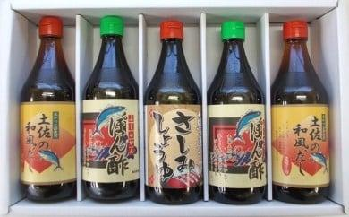 ぶしゅかんポン酢、和風だし、刺身醤油の5本セット! SF003
