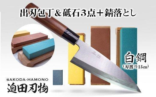 【土佐打刃物】出刃包丁15cm(白鋼)+砥石セット SD008