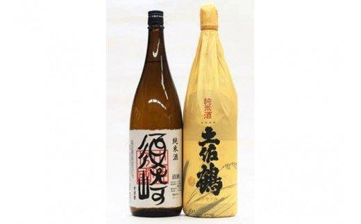 純米酒飲み比べ 純米酒「土佐鶴」と 純米酒「須崎」 1.8L 2本セット TH065