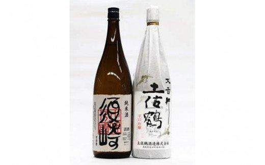 吟醸・純米飲み比べ 辛口吟醸「大吉祥土佐鶴」と 純米酒「須崎」 1.8L 2本セット TH063