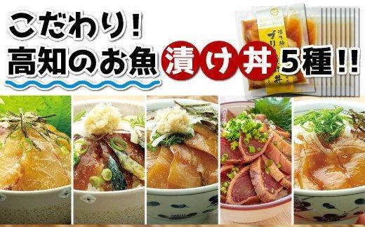 こだわり!高知のお魚づけ丼5種類セット MM007