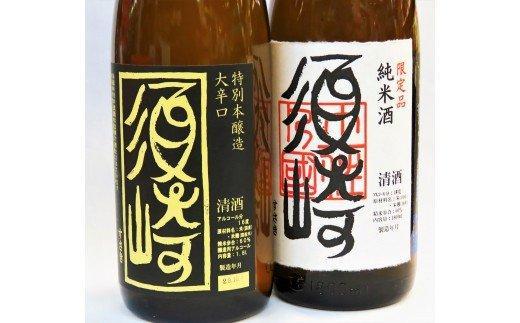 土佐の地酒「純米酒須崎」「本醸造大辛口須崎」1.8L 2本セット TH007