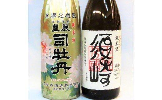【土佐の地酒】純米酒2本セット「豊麗 司牡丹」「純米酒 須崎」TH003