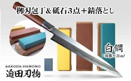 【土佐打刃物】柳刃包丁21cm(白鋼)+砥石セット SD018