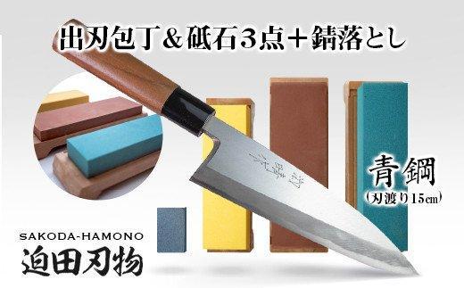 【土佐打刃物】出刃包丁15cm(青鋼)+砥石セット SD012