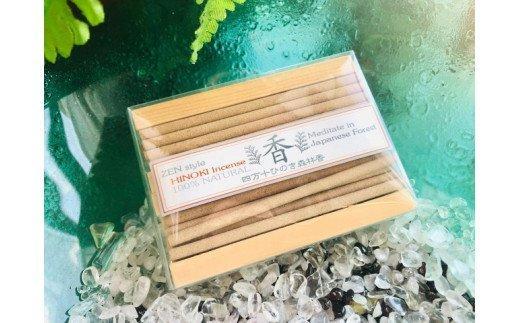 土佐の癒し 四万十ひのき森林香2個セット TP041