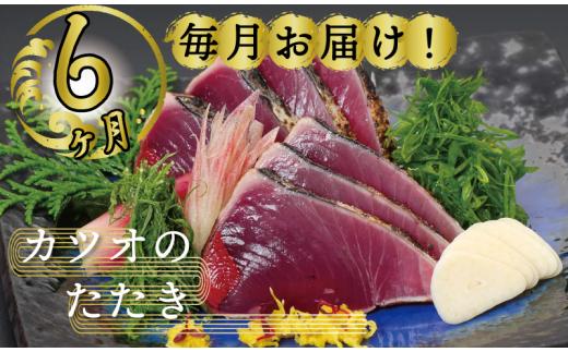 【定期便】半年間毎月届く!本場高知のわら焼きカツオのたたき (にんにく、特製タレ付) KS11000