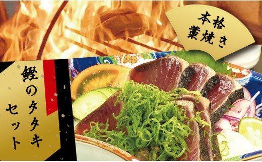 トロ鰹タタキ3節と土佐丼 鰹タタキのたれセット ME038