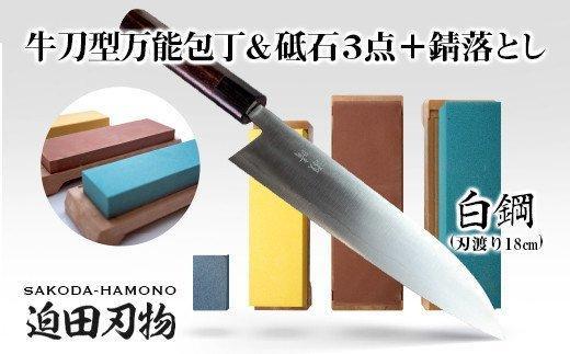【土佐打ち刃物】牛刀型万能包丁18cm(白鋼)+砥石セット SD006