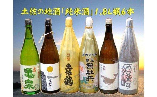 土佐の地酒「最高位金賞受賞蔵・純米酒」一升瓶6本セット TH014