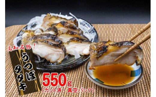 カツオに並ぶ土佐の名物!うつぼのタタキ550g(タレ付き) DK005