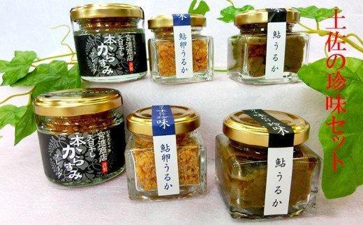 高知県産鮎のうるか・須崎市産からすみフレーク 希少珍味セット ME005