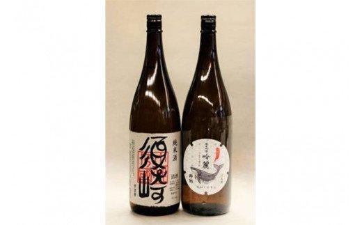 純米吟醸「酔鯨吟麗」と純米酒「須崎」1.8L 2本セット 飲み比べ TH066