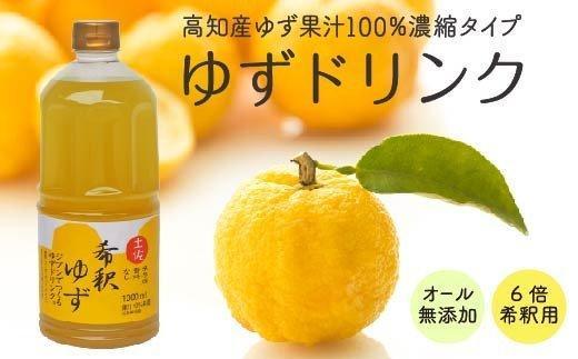 高知アイスの希釈ゆずドリンク1L × 1本(無添加)高知県産柚子100%使用 EA033