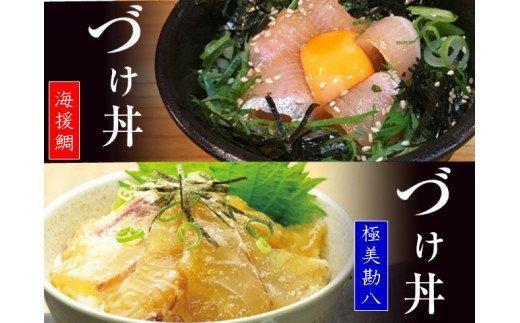 極美勘八・海援鯛のづけ丼セット MM006
