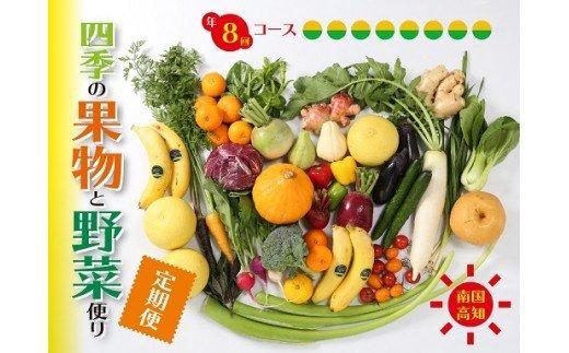 南国高知より 春夏秋冬 四季の果物と野菜便り (年8回コース定期便) HNT3000