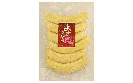 藤田さんちの国産無農薬バナナ(冷凍真空パック800g)農薬化学肥料不使用 EA028
